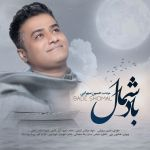 کاور آهنگ Hossein Sohrabi - Bade Shomal