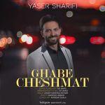 کاور آهنگ Yaser Sharifi - Ghabe Cheshmat