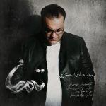 کاور آهنگ Mohammad Sadegh Lashgari - Tamanna