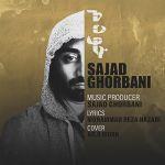 کاور آهنگ Sajad Ghorbani - Khodam