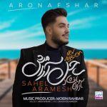 کاور آهنگ Aron Afshar - Sahel Aramesh (New Version)