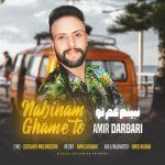 کاور آهنگ Amir Darbari - Nabinam Ghame To
