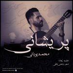 کاور آهنگ Mohammad Pouyaei - Parishani