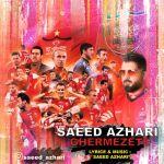 کاور آهنگ Saeed Azhari - Ghermezete