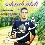 کاور آهنگ Sohrab Abdi - Eshghe Lanati