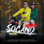 کاور آهنگ Tik Band - Sogand [ Remix ]