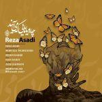 کاور آهنگ Reza Asadi - Che Royahaei Ke Miayand