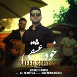 کاور آهنگ Saeed Soroush - Khode Eshghi