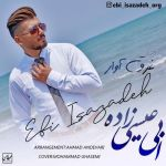 کاور آهنگ Ebi Isa Zadeh - Gharghe Avar