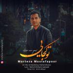 کاور آهنگ Morteza Mostafapour - To Kojaei