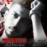 کاور آهنگ Aref Barati - Dad Az Dele Zeynab
