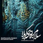 کاور آهنگ Amirhossein Zanjani - Dast Mardomo Mibosam
