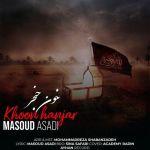 کاور آهنگ Masoud Asadi - Khoon Hanjar