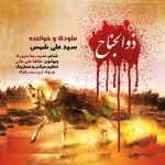 کاور آهنگ Sayed Ali Shams - Zul-Jannah