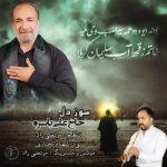کاور آهنگ Haj Ali Basereh - Sooze Del