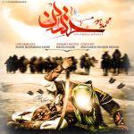 کاور آهنگ Mohammad Mahour - Hossein