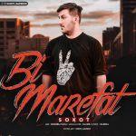 کاور آهنگ Sokot - Bi Marefat
