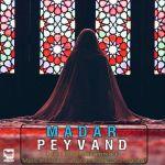 کاور آهنگ Peyvand - Madar