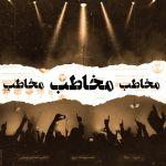 کاور آهنگ Saeid Parto - Mokhatab Mokhatab Mokhatab