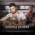 کاور آهنگ Sadeq Dorri - To Kandi Del