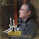 کاور آهنگ Mahoor - Bigharar