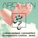 کاور آهنگ Ardavan Sepahpour - Fathe Eshgh