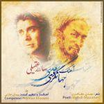 کاور آهنگ Salar Aghili - Ahange Jahangardie Sadi