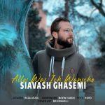 کاور آهنگ Siavash Ghasemi - Hame Chizi k Arezo Mikonam