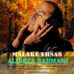 کاور آهنگ Alireza Bahmani - Malake Ehsas