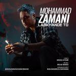 کاور آهنگ Mohammad Zamani - Labkhande To