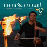 کاور آهنگ Ehsan Neyzan - Khial