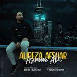 کاور آهنگ Alireza Afshar - Asemoone abri