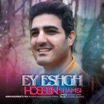 کاور آهنگ Hossein Shamsi - Ey Eshgh