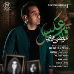 کاور آهنگ Morteza Mohammadi - Ghabe Aks