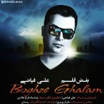 کاور آهنگ Ali Fayyazi - Boghze Ghalam