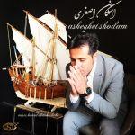 کاور آهنگ Ashkan Asghari - Asheghet Shodam