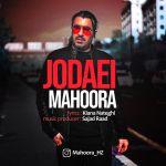 کاور آهنگ Mahoora - Jodaei