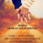 کاور آهنگ Mehrad Solh Mirzaei - Bemon