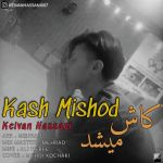 کاور آهنگ Keivan Hassani - Kash Mishod