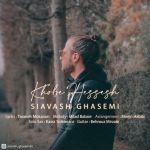 کاور آهنگ Siavash Ghasemi - Khobe Hessesh