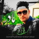 کاور آهنگ Mohammad Yousefi - Madar