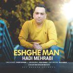 کاور آهنگ Hadi Mehrabi - Eshghe Man