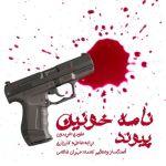 کاور آهنگ Peyvand - Nameh Khonin