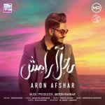 کاور آهنگ Aron Afshar - Sahel Aramesh