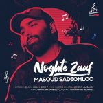 کاور آهنگ Masoud Sadeghloo - Noghte Zaaf