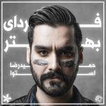 کاور آهنگ Hamidreza Esteva - Fardaye Behtar