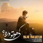 کاور آهنگ Majid Makariyan - Ki Havato Dare