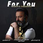 کاور آهنگ Masoud Farahani - Baraye To