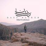 کاور آهنگ Milad Derakhshani - Dast Neshan
