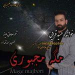 کاور آهنگ Hamid Gharaee - Mage Majbori